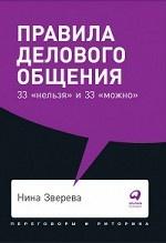 """Правила делового общения: 33 """" нельзя"""" и 33 """" можно"""""""