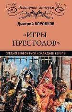 """""""Игры престолов"""" Средневековой Руси и Западной Европы"""