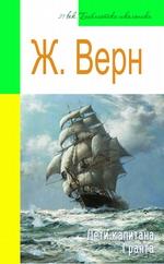 Дети капитана Гранта (адаптированный пересказ)