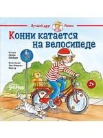 Конни катается на велосипеде