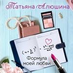 Формула моей любви