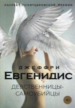Девственницы-самоубийцы: роман
