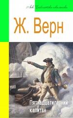 Пятнадцатилетний капитан (адаптированный пересказ)