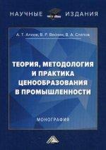 Теория, методология и практика ценообразования в промышленности: Монография. 2-е изд