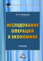 Исследование операций в экономике: Учебник для бакалавров
