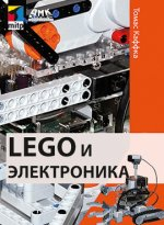 LEGO и электроника