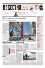 Известия 158-2019 ( Редакция газеты Известия  )