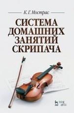 Система домашних занятий скрипача. Уч. пособие, 2-е изд., стер