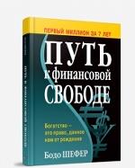 Путь к финансовой свободе (интегр.)