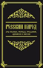Русский народ, его обычаи, обряды, предания, суеверия и поэзия. 4-е изд