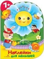 Наклейки для малышей. Цветочек