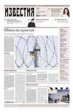 Известия 160-2019 ( Редакция газеты Известия  )