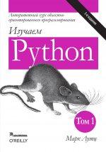 Изучаем Python. Том первый. Пятое издание