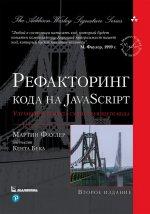 Рефакторинг кода на JavaScript: улучшение проекта существующего кода. Издание второе