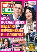 Тайны звезд №30/2019