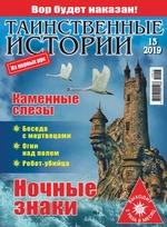Таинственные истории №13/2019