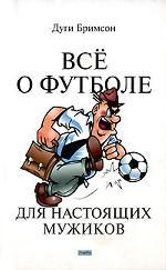 Все о футболе для настоящих мужиков