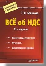 Всё об НДС. 2-е изд