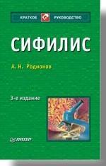 Сифилис. 3-е изд