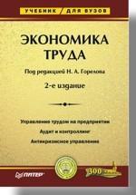 Экономика труда: Учебник для вузов. 2-е изд