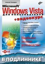 Microsoft Windows Vista для пользователей (+CD)