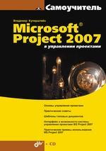 Владимир Куперштейн. Microsoft Project 2007 в управлении проектами