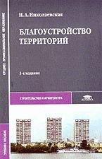 Благоустройство территории: учебное пособие