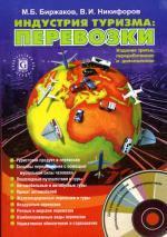 Индустрия туризма: ПЕРЕВОЗКИ +CD. 3-е изд., перераб.и доп. Биржаков К.М., Никифоров В.И