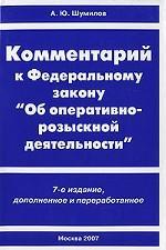 """Комментарий к ФЗ """"Об оперативно-розыскной деятельности"""""""