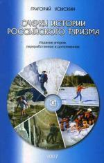 Очерки истории российского туризма. 2-е издание