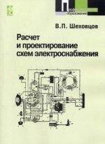 Расчет и проектирование схем электроснабжения. Методическое пособие для курсового проектирования