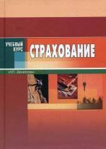 Страхование. 2-е изд. Денисова И.П