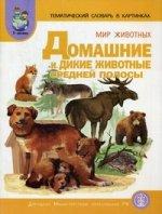 Мир животных: тематический словарь в картинках. Домашние и дикие животные средней полосы