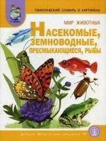 Мир животных: тематический словарь в картинках. Насекомые, земноводные, пресмыкающиеся, рыбы