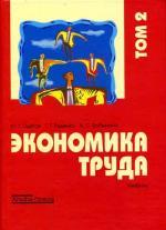 Экономика труда. КОМПЛЕКТ в 2-х тт. Т. 2. Одегов Ю.Г., Руденко Г.Г., Бабынина Л.С