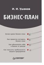 Бизнес-план - Питер:Эта книга поможет многим предпринимателям, как начинающим, так и опытным, самостоятельно...