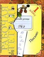Письмо, 1 класс. Рабочая тетрадь № 2