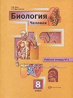 Биология. Человек. Рабочая тетрадь №1. 8 класс. Гриф МО РФ
