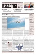Известия 145-2017 ( Редакция газеты Известия  )
