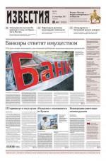 Известия 173-2017 ( Редакция газеты Известия  )