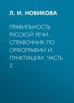 Правильность русской речи. Справочник по орфографии и пунктуации. Часть 2