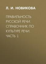 Правильность русской речи. Справочник по культуре речи. Часть 1