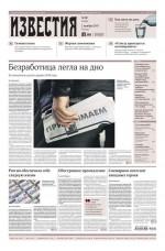 Известия 207-2017 ( Редакция газеты Известия  )