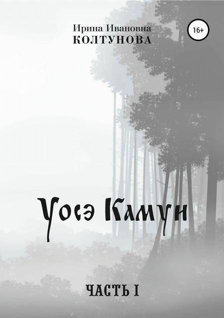 Уосэ Камуи. Часть I