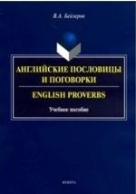 Английские пословицы и поговорки. English Proverbs. Учебное пособие