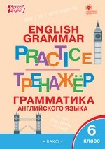 English grammar. Грамматика английского языка. 6 класс. Тренажёр