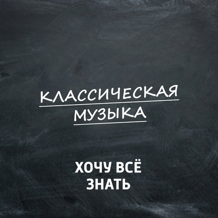 """Могучая кучка"". Римский-Корсаков"