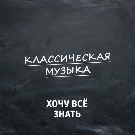 """""""Могучая кучка"""". Часть 2"""