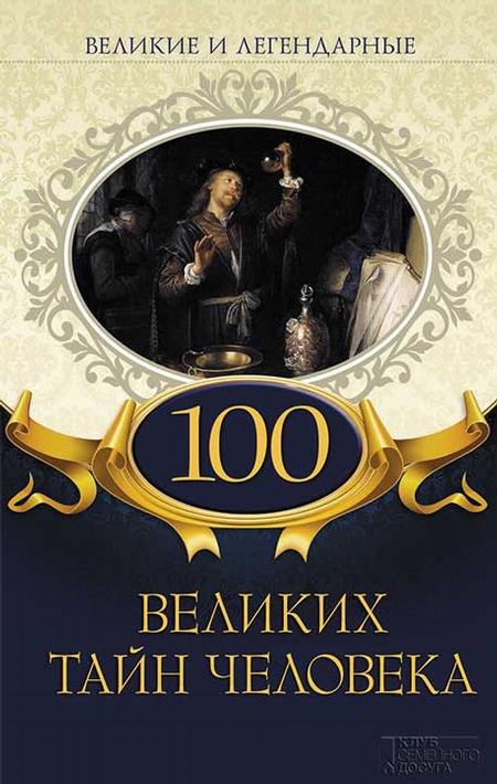 100 великих тайн человека