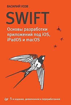 Swift. Основы разработки приложений под iOS, iPadOS и macOS. Пятое издание
